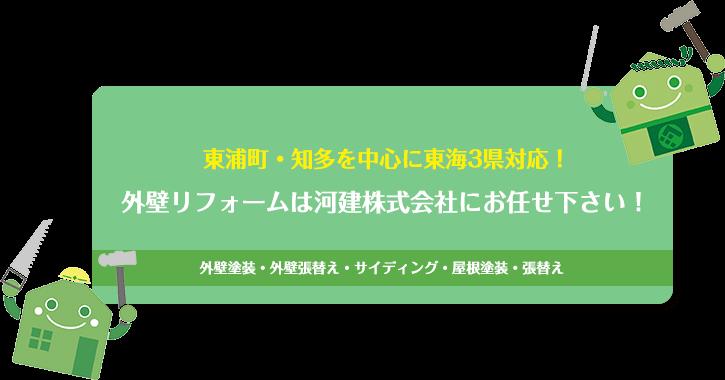東浦・知多でリフォーム・外壁塗装なら河建株式会社