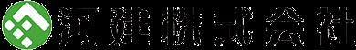 河建株式会社ロゴ